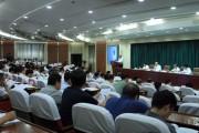 省安委会召开2017年第三次全体(扩大)会议  坚持人民生命至上 全力推动安全发展  刘国中出席并讲话