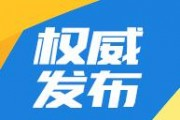 吉林省纪委通报8起省管党员领导干部违反中央八项规定精神和省委具体规定典型问题