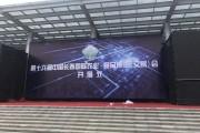 第十六届中国长春国际农业·食品博览(交易)会准备就绪