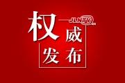 长白山天然矿泉水靖宇水源保护区管理局党委书记、局长邢升延接受组织审查