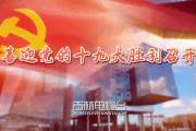 喜迎党的十九大 亚搏 app_亚搏 娱乐app_亚搏 彩票app下载大型活动运营中心推出公益宣传片