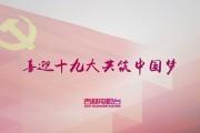 喜迎党的十九大 吉林网络广播电视台推出公益宣传片