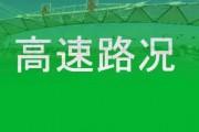 预防重特大交通事故路况大播报——珲乌长吉线施工路段