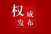 四平市政府党组成员、副市长王宇接受组织审查