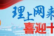 【理上网来·喜迎十九大】让生态文明建设向世界昭示中国特色社会主义新优越性