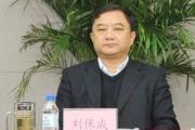 省投资集团有限公司党委书记、董事长刘保威接受组织审查