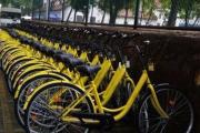 """四平市""""共享单车""""出现没几天就被""""收"""" ,咋回事?"""