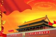 【理上网来·喜迎十九大】法国前政要:中国已成为促进世界和平的中坚力量