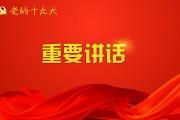 习近平:新时代要有新气象更要有新作为 中国人民生活一定会一年更比一年好