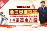 一图读懂|| 全面贯彻落实习近平新时代中国特色社会主义思想14条基本方略