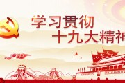 新华社评论员:以习近平新时代中国特色社会主义思想为行动指南——二论学习贯彻党的十九大精神