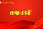 新华社评论员:深刻把握新时代的历史方位——三论学习贯彻党的十九大精神