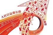 【理上网来•辉煌十九大】社会主要矛盾的转化是中国特色社会主义进入新时代的根据