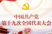 新华社评论员:全面贯彻习近平强军思想——七论学习贯彻党的十九大精神