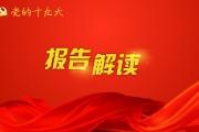 共创中华民族伟大复兴的美好未来 ——十论学习贯彻党的十九大精神