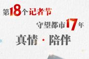 【真情·陪伴】第18个记者节 守望都市17年