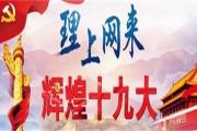 【理上网来·辉煌十九大】认识把握习近平新时代中国特色社会主义思想的内在逻辑结构