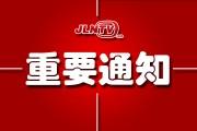 吉林省委办公厅发出《通知》要求认真组织学习《习近平谈治国理政》第二卷