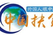 联合国儿童基金会:中国为全球减贫的贡献无与伦比