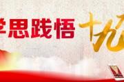 【学思践悟·十九大】中国为世界社会主义运动发展作出贡献