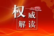 推动中国经济迈向高质量发展新阶段