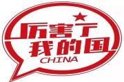 """China"",2017年有太多""没想到""!"
