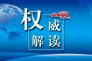 【十九大•理论新视野】李华锋:习近平新时代中国特色社会主义思想的人民向度