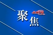 代表委员谈全面从严治党:抓铁有痕 严厉惩治贪腐