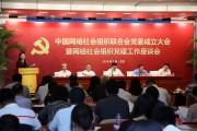 昨天,吉林省互联网业联合会党委在北京参加了一个重要会议!