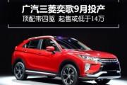 广汽三菱奕歌9月投产 起售或低于14万