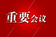 吉林市委召开市级班子干部作风大整顿活动专题会议