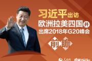 图解:习近平出访欧洲拉美四国并出席2018年<em>G</em>20峰会前瞻