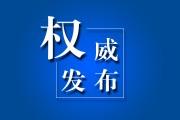 国务院新闻办发表《改革开放40年中国人权事业的发展进步》白皮书