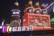"""超大型可口可乐造型亮相欧亚新生活   """"红趴""""送好礼 火爆ING!"""