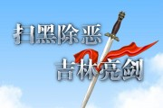 【扫黑除恶 吉林亮剑】长春通化分别公开宣判涉恶案件