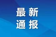 4月17日通报:吉林省无新增境外输入确诊病例