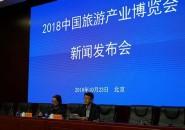 2018中国旅游产业博览会将于11月在天津举办 吉林确认参展