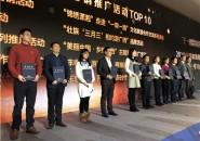 2018年中国旅游产业影响力风云榜揭晓 吉林省斩获三项大奖