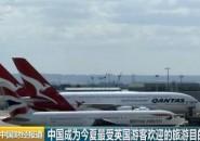 中國成為今夏最受英國游客歡迎的旅游目的地之一