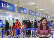 70年,中国人出国越来越方便