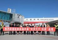 查干湖至北京大興航線正式開通