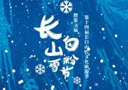 """林海粉雪邀約 冬季到長白山來""""雪泳"""""""