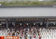 国庆假期·出游   陕西:兵马俑迎客流高峰 景区延长开放时间
