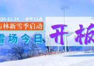 吉林省新雪季暨雪場開板儀式全面啟動