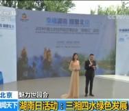 魅力世园会:湖南日展现三湘四水绿色发展