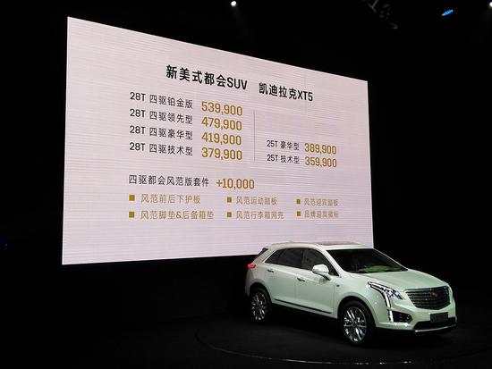 凯迪拉克的销量担当 国产XT5售35.99万起