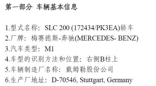 2.0T+9AT/9月上市 奔驰SLC现身环保目录