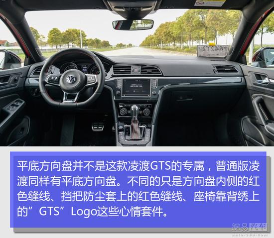 比GTI便宜/和GTI一样动力 凌渡GTS上市