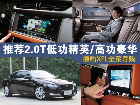 推荐2.0T低功精英版 捷豹XFL全系导购