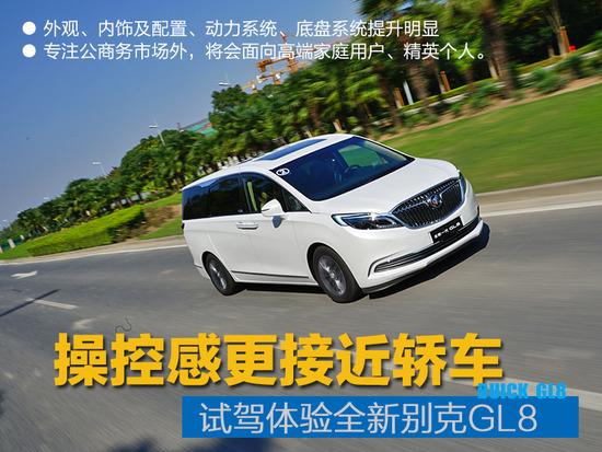 操控感更接近轿车 网易试驾体验全新GL8